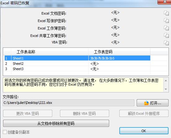 Excel密码破解工具破解工作表密码