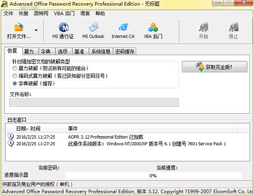AOPR 3.12界面