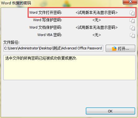 AOPR试用版无法显示5位Word密码