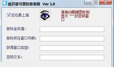酷开星号密码查看器页面