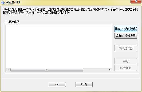 密码过滤器对话框