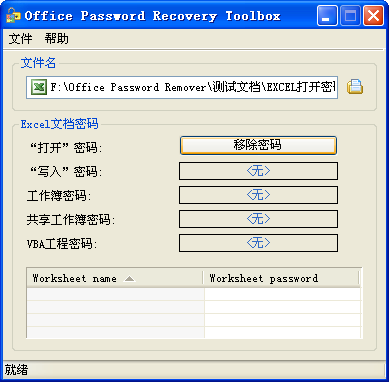 Office Password Remover的结果对话框