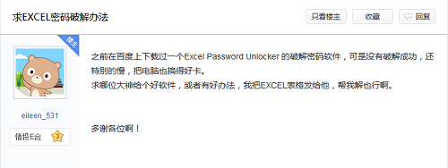 Office Password Unlocker缺点