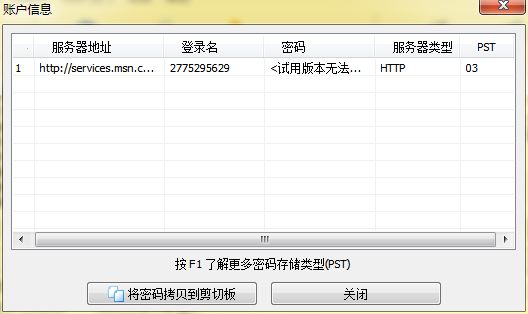 Outlook Mail账户信息对话框