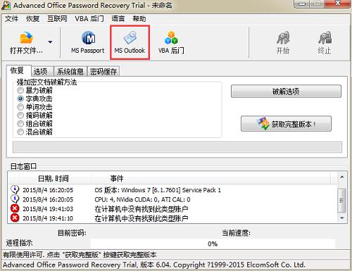 AOPR的 MS Outlook 按钮