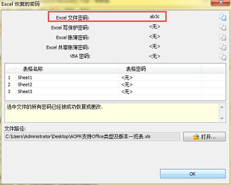 恢复Excel文档的密码