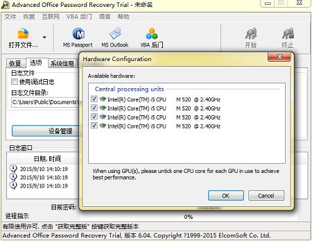AOPR处理器选择对话框