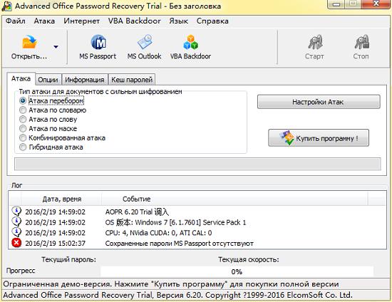Advanced Office Password Recovery俄文环境