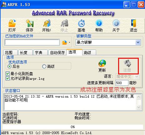 ARPR软件界面