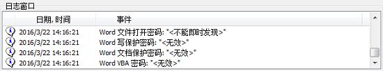 破解失败的Word文档密码