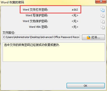 AOPR试用版10秒破解4位数密码