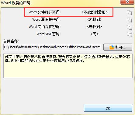 AOPR试用版不能破解5位数密码