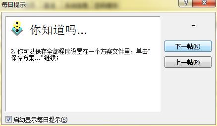 AOPR保存全部程序设置