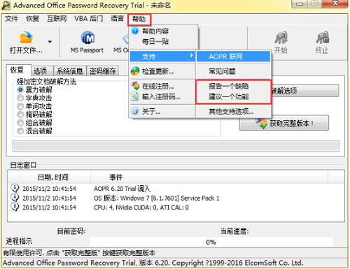 "Advanced Office Password Recovery""帮助""窗口"