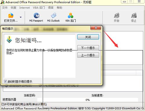 移动AOPR软件的弹出窗口