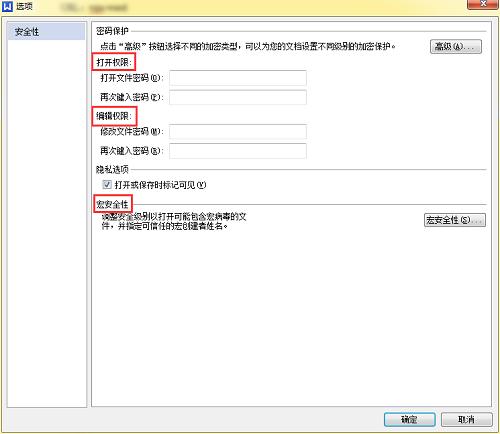 WPS Word文档的密码设置框