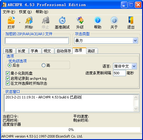 ARCHPR软件界面