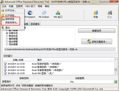 保存Advanced Office Password Recovery项目文件