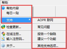 "AOPR""帮助""菜单"