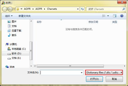 AOPR密码破解工具支持的格式