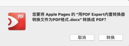 是否要将此文件转换成PDF