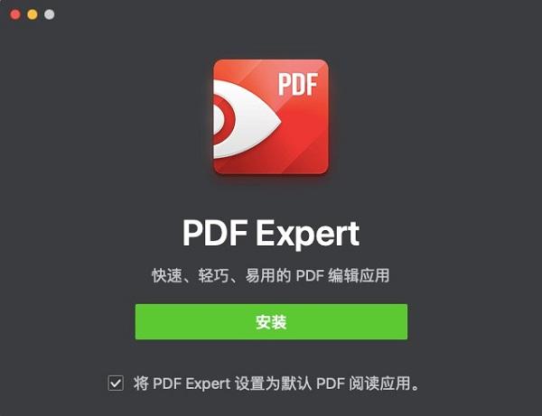 进行PDF Expert的安装