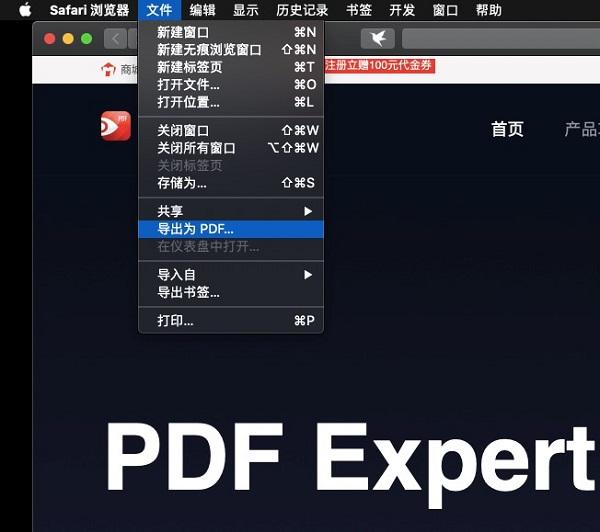 导出为PDF