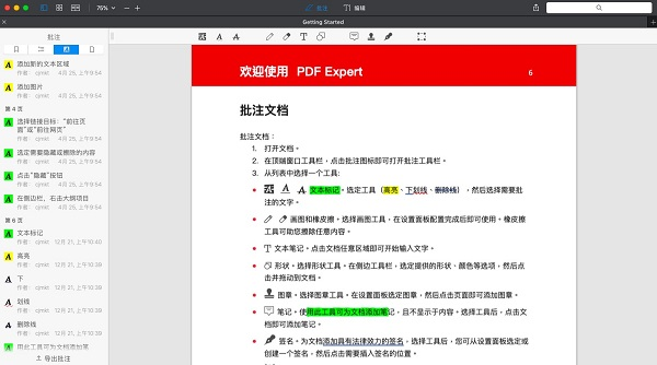 PDF Expert for Mac的注释功能