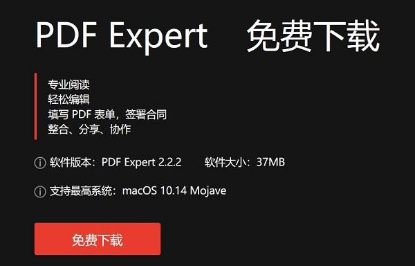 PDF Expert免费下载