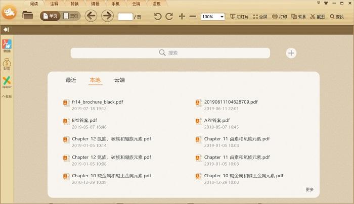 极速PDF阅读器工作界面