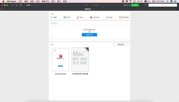 PDF Expert for Mac软件界面