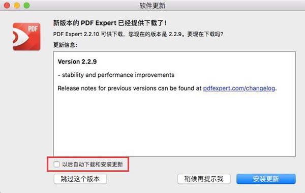 自动下载和安装更新