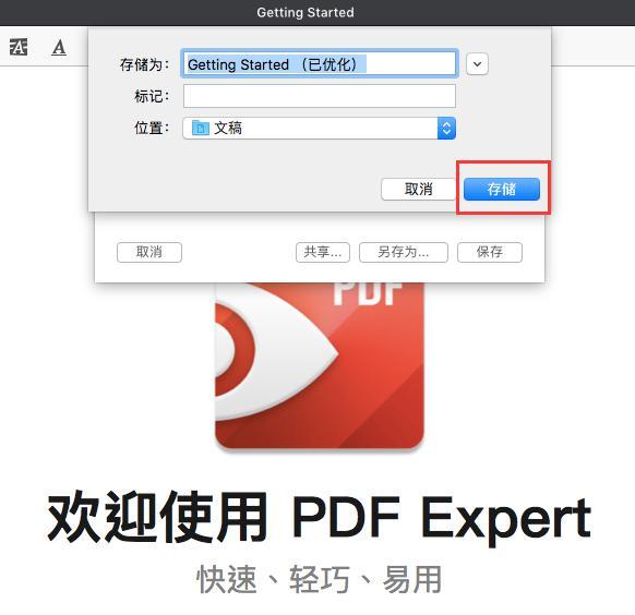 存储已经设置好的PDF文件