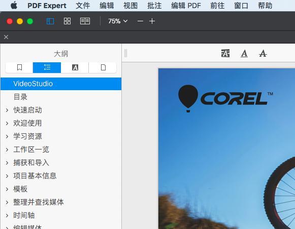 PDF 文档的大纲