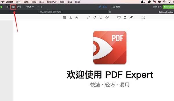 打开软件和PDF文件