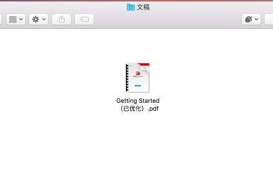 存储位置中已经变小的PDF文件