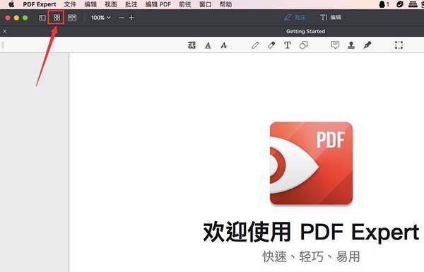 打开PDF编辑器和PDF文件