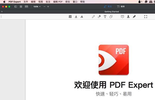 打开PDF阅读编辑器PDF文件