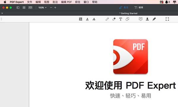 打开PDF编辑器