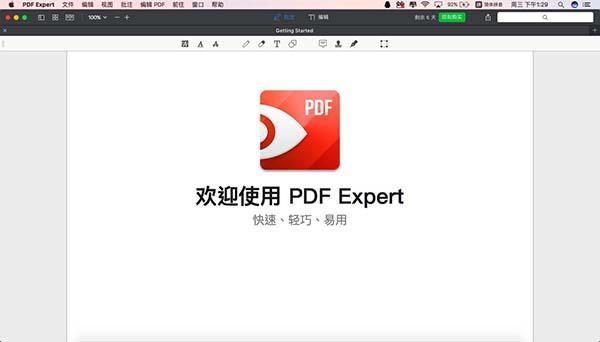PDF阅读编辑器使用界面