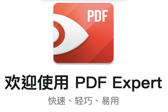 欢迎使用PDF Expert