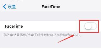 关闭FaceTime功能