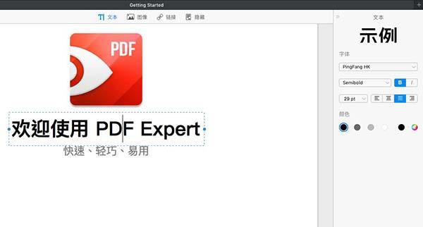 直接编辑PDF文件