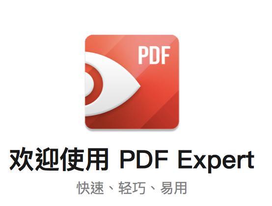 欢迎使用PDF Expert for Mac