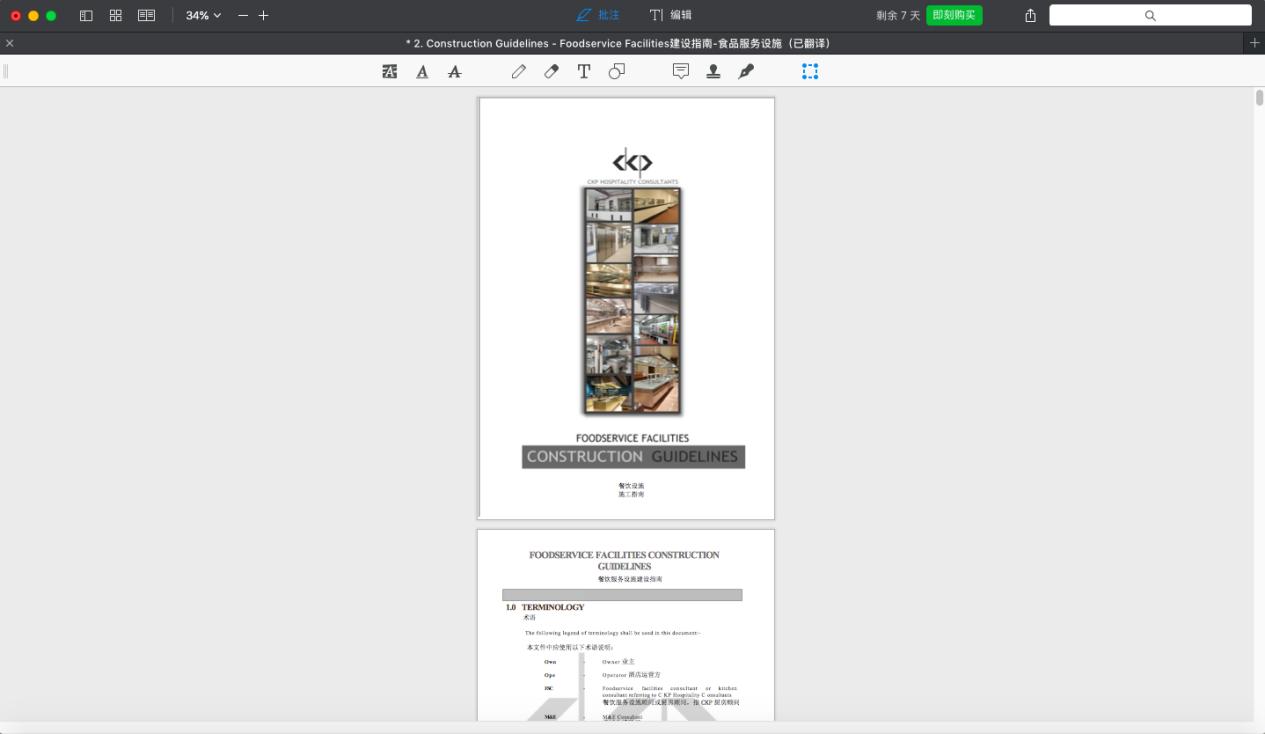 图6 :pdf expert裁剪页面后效果图