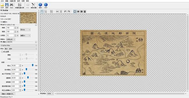 PhotoZoom软件截图