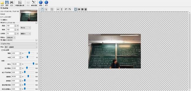 PhotoZoom控制面板