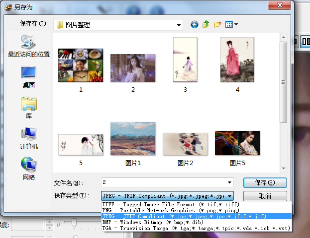 photozoom保存格式