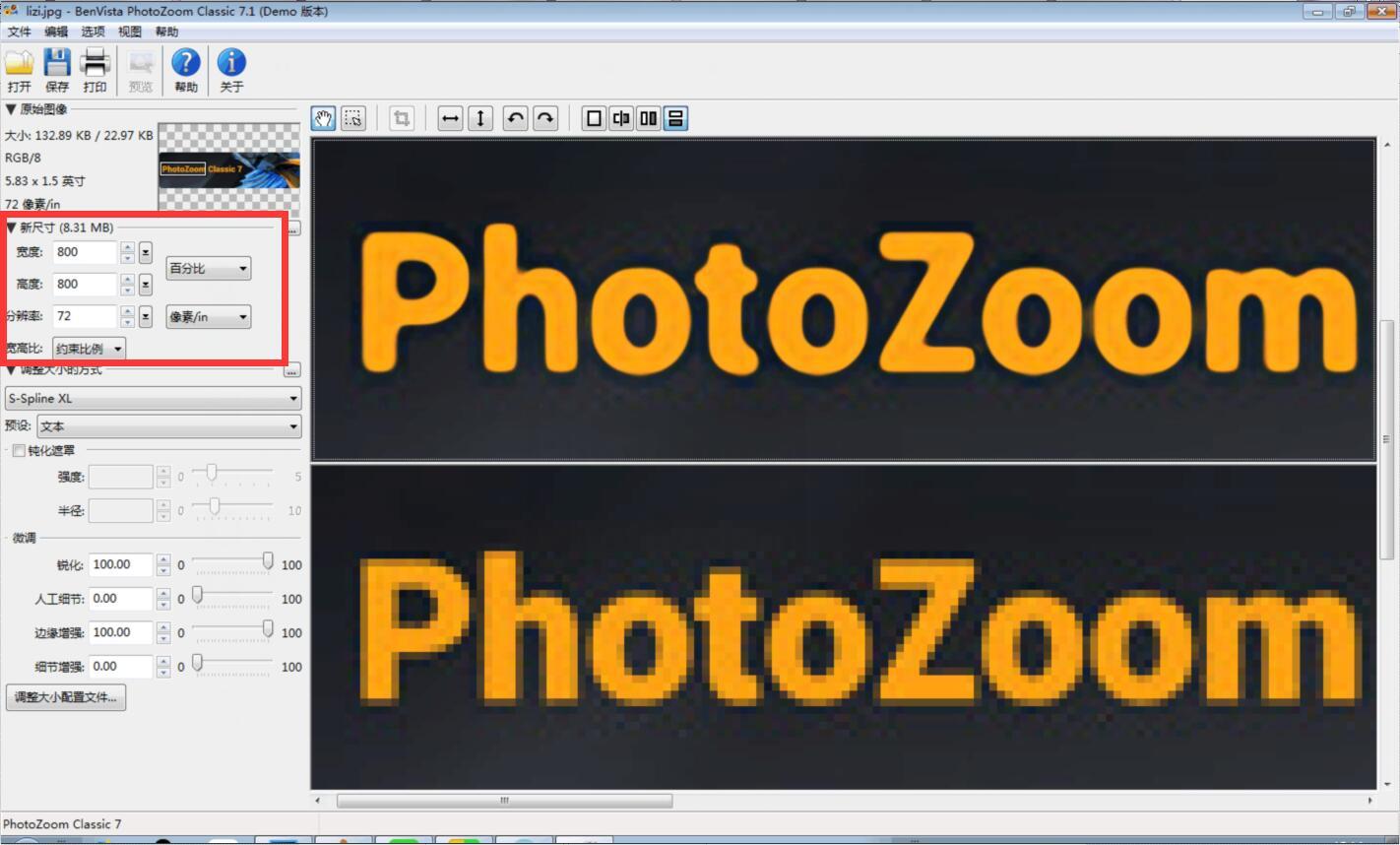 无损放大图片的软件,我选择PhotoZoom的几个理由!