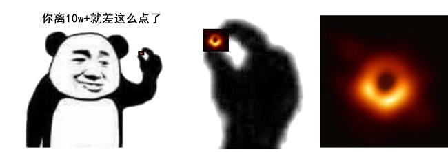 不用PS,教你三分钟追上黑洞热点!